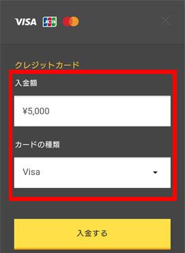 スマホのクレジットカード3